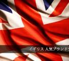 イギリス人気ブランド