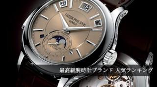 最高級腕時計ブランド