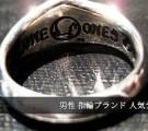 男性指輪ブランド