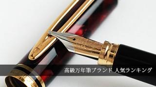 高級万年筆ブランド