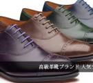 高級革靴ブランド