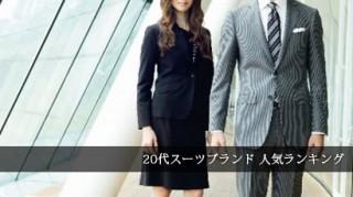 20代スーツ