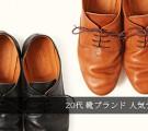 20代靴ブランド