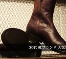 30代靴ブランド
