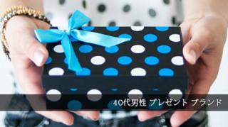 40代男性プレゼント