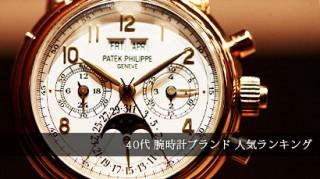 40代腕時計ブランド