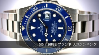 50代腕時計ブランド