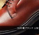 50代靴ブランド