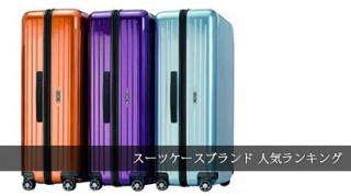 スーツケースブランド