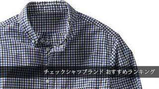 チェックシャツブランド