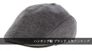 ハンチング帽ブランド