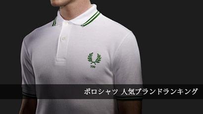 ポロシャツ人気ブランド