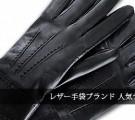 レザー手袋ブランド