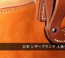 日本レザーブランド