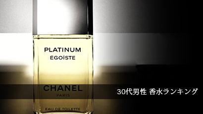 30代男性香水ランキング