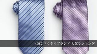 40代男性ネクタイ