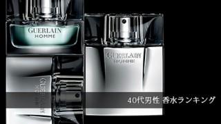 40代男性香水ランキング