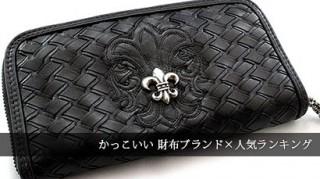 detailed look 5a547 9cf00 かっこいい財布の人気ブランドランキング! | メンズエッジ
