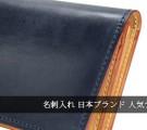 名刺入れ日本ブランド
