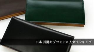 日本長財布ブランド