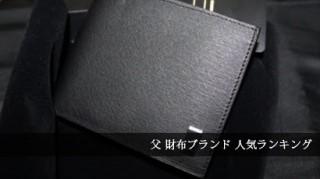父-財布ブランド