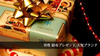 男性財布プレゼント