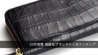 20代男性長財布