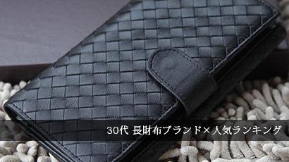 30代男性長財布
