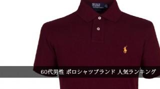 60代ポロシャツ