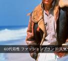 60代男性ファッションブランド
