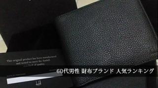 promo code 7d657 b43f6 60代男性 財布の人気ブランドランキング!   メンズエッジ