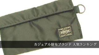 カジュアル財布ブランド