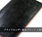ブライドルレザー財布ブランド