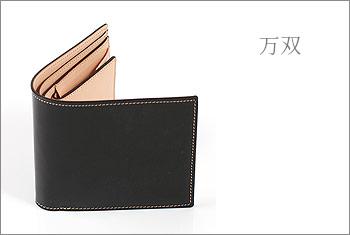 万双ブライドルレザー財布