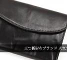 三つ折財布ブランド