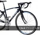 自転車ブランド