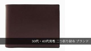 30代・40代男性二つ折り財布