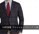 70代男性ファッション