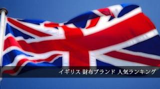 イギリス財布ブランド