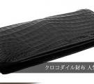 クロコダイル財布ブランド