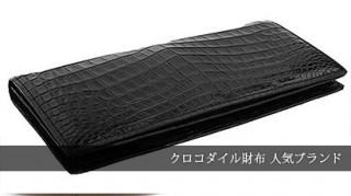 competitive price 4449e 41902 クロコダイル財布の人気ブランドランキング!   メンズエッジ