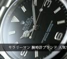 サラリーマン腕時計ブランド