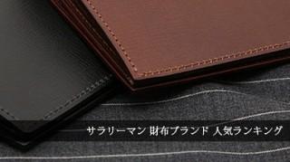サラリーマン財布ブランド