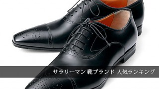 サラリーマン靴ブランド