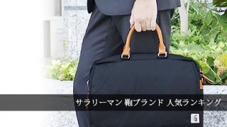 サラリーマン鞄ブランド