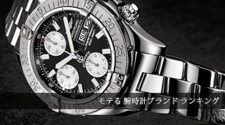 モテる腕時計ブランド