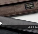 中学生-財布ブランド