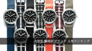 大学生腕時計ブランド