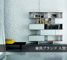 家具ブランド
