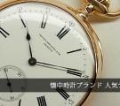 懐中時計ブランド